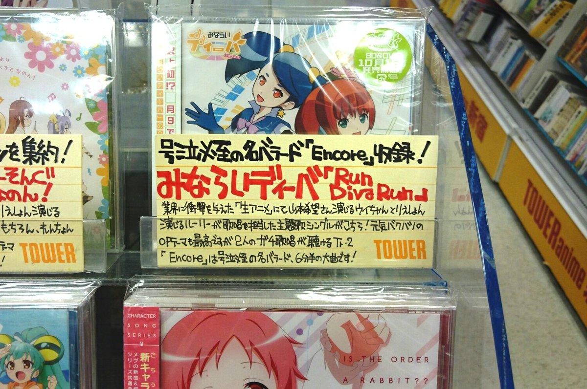 【TOWERanime新宿】りえしょん展開の併売おすすめコーナーからみならいディーバのシングルが売れております~!Enc