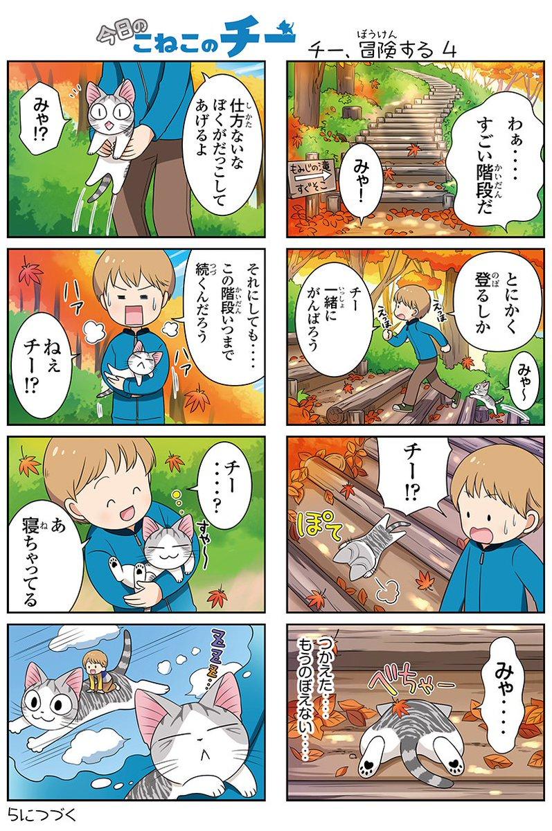 8コママンガ【今日のこねこのチー】チチー、冒険する4新作3DCGアニメ『こねこのチー ポンポンらー大冒険』がマンガになっ