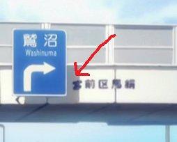 でもな、歩道橋の地名表示。ストリートビューのパノラマカメラの撮影ズレがそのままアニメの作画に反映されてて、現地取材じゃな