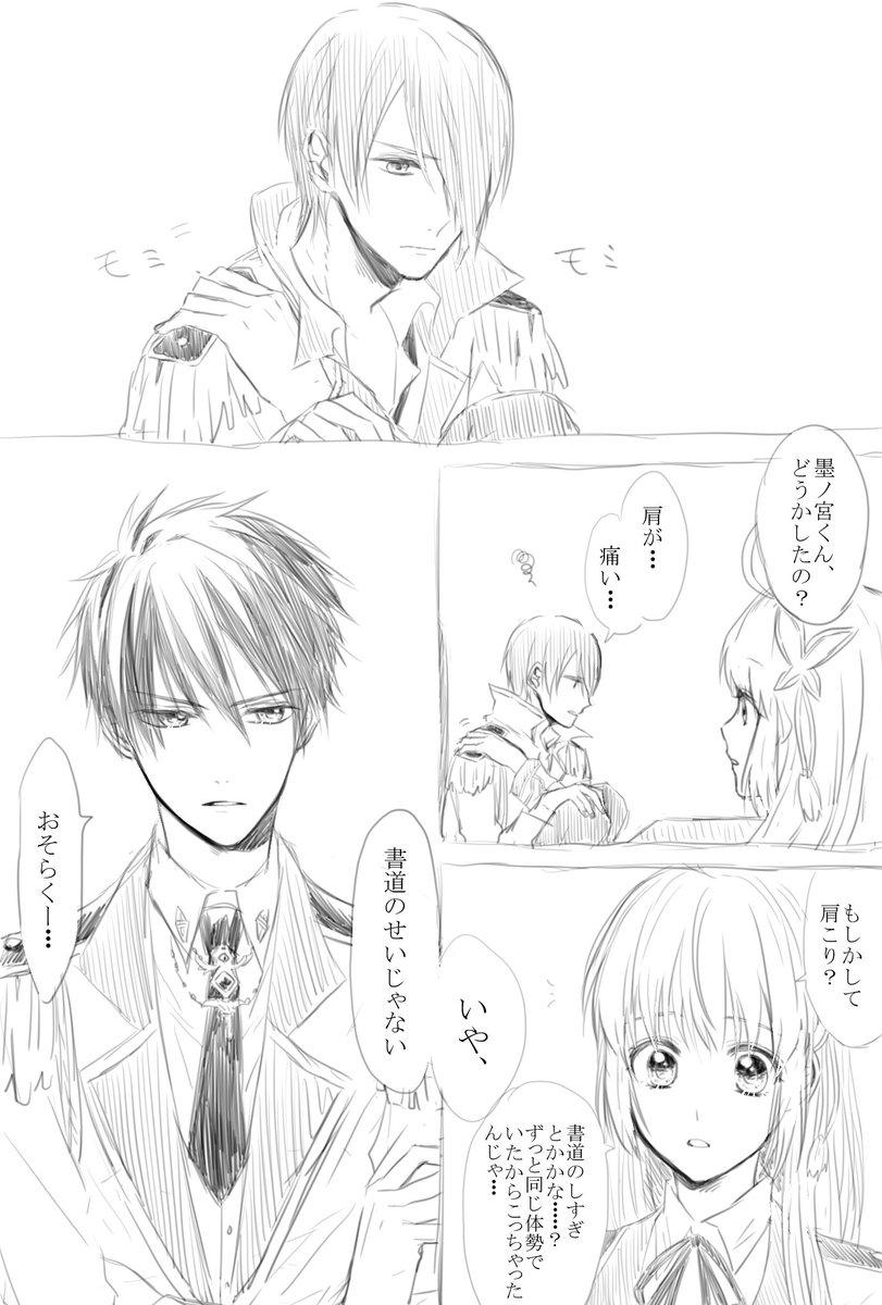 君にマジきゅんっ【葵×小花】