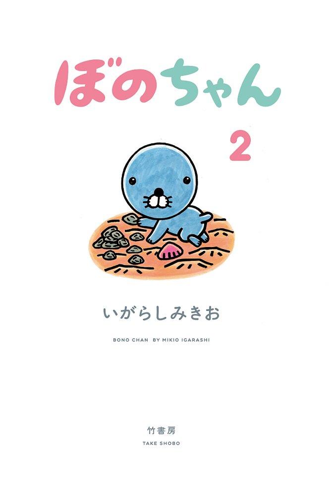 【限定特典】おぼえているよ、生まれた日のことを___ぼのぼの連載30周年記念作品。 「ぼのちゃん」「ぼのちゃん2」2巻発