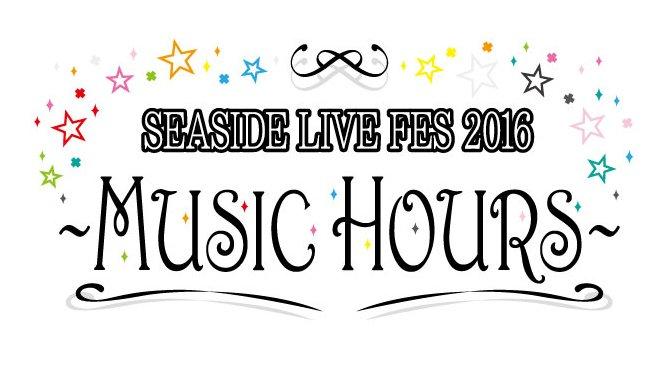 【発売中】12/11舞浜アンフィシアター開催「SEASIDE LIVE FES 2016〜MUSIC HOURS〜」チケ