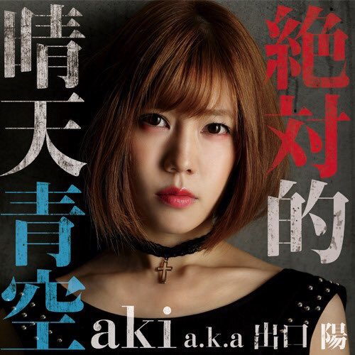 「aki a.k.a 出口陽#絶対的晴天青空 本日発売!!」#aki #出口陽 #クレゲ