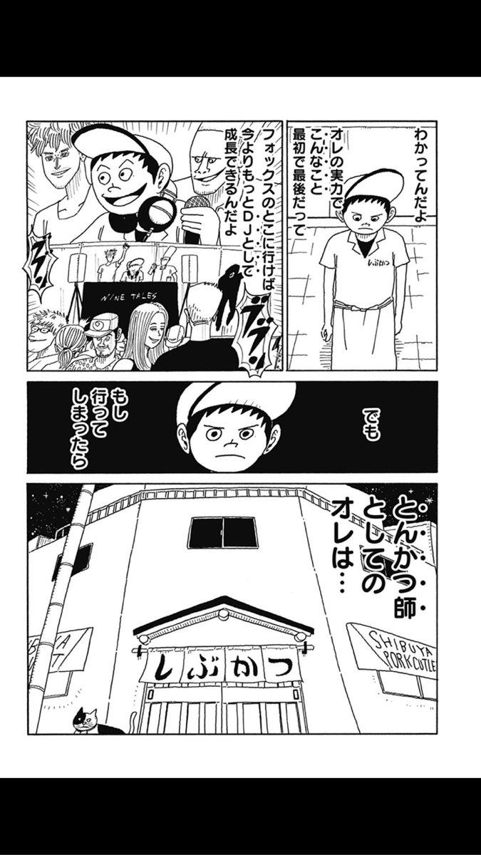 とんかつDJ揚太郎の連載が始まったときに誰がこの漫画がここまでシリアスな展開を迎えると予想できただろうか