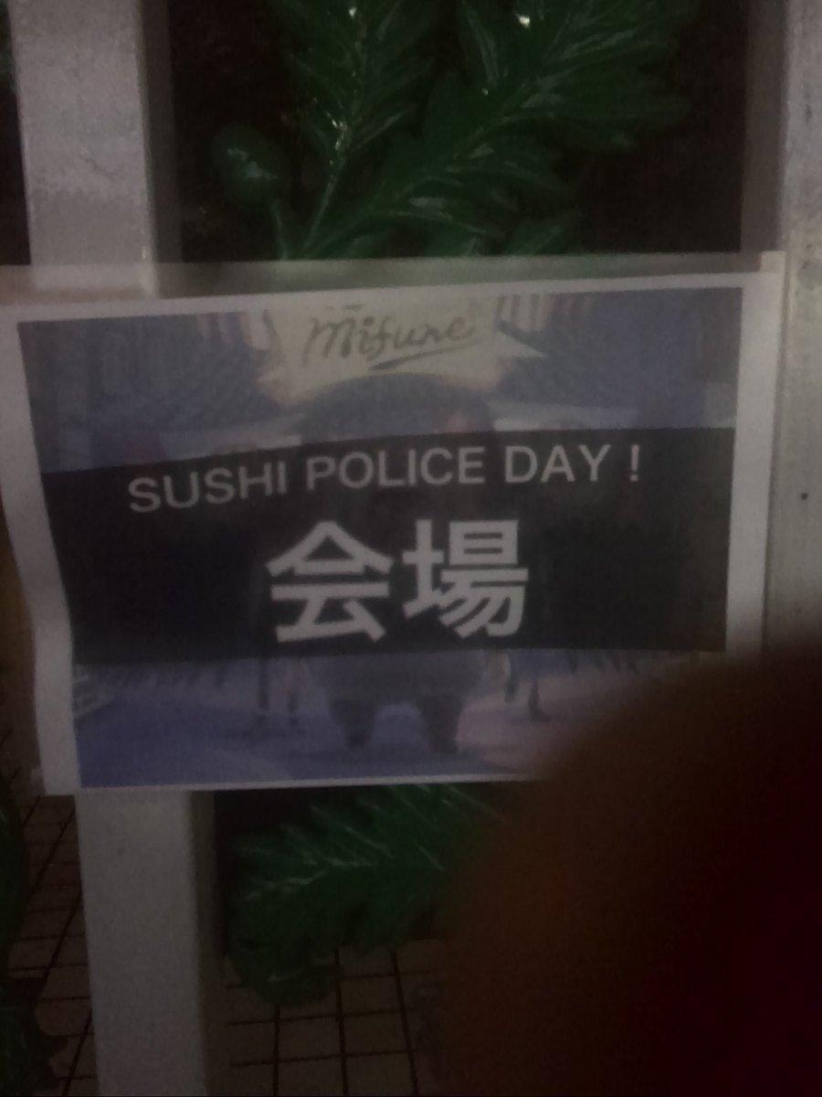 この寿司がいいねと、警察が言ったから、11月19日はsushi police day。