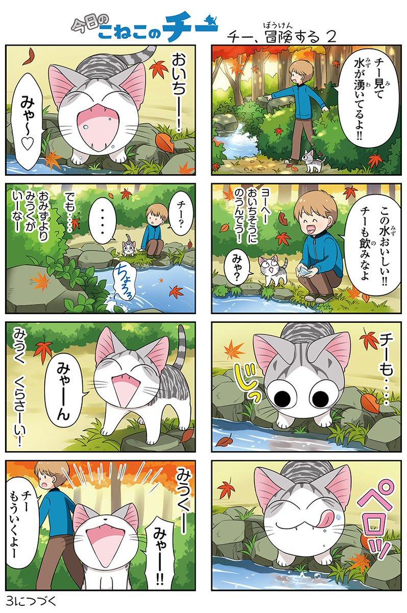 8コママンガ【今日のこねこのチー】チー、冒険する2新作3DCGアニメ『こねこのチー ポンポンらー大冒険』がマンガになった