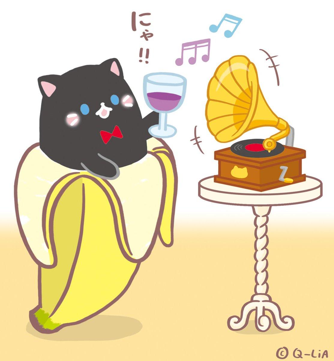 今日は音の日にゃ! くろばなにゃがオシャレな蓄音機で音楽をたしなんでいるようです #音の日 #ばなにゃ