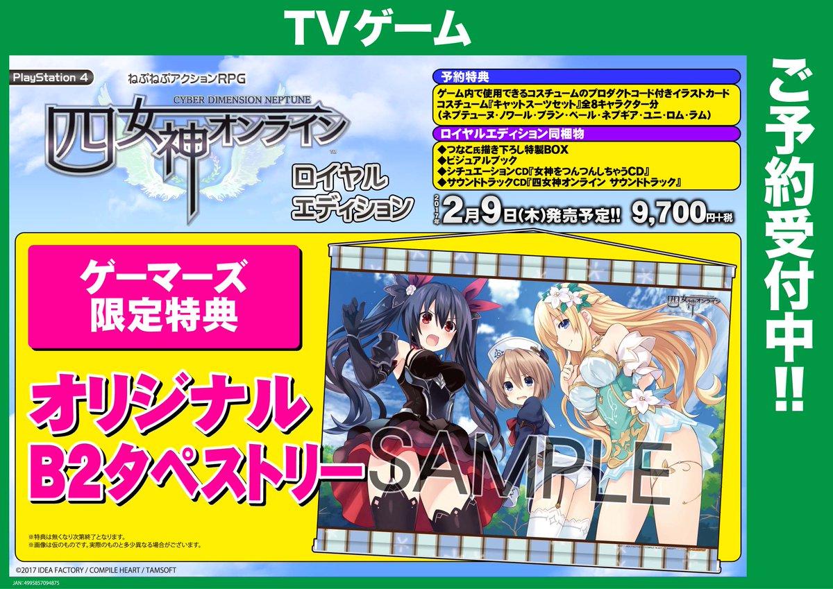 【博多店・小倉店】PS4ソフト「四女神オンライン CYBER DIMENSION NEPTUNE」予約受付中です!ゲーマ