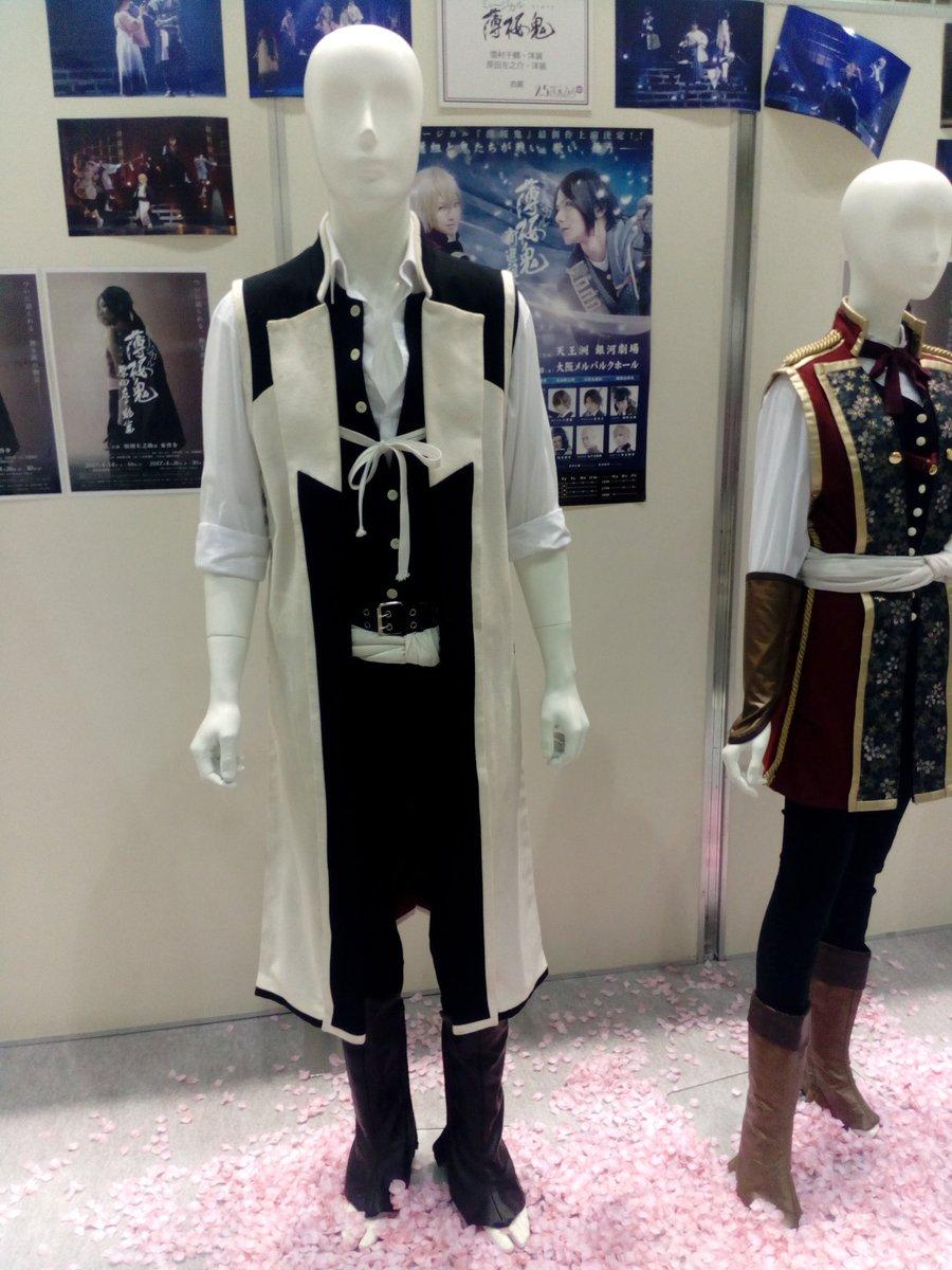 もうどこかでご覧になったかもしれませんが、薄桜鬼のブースはこちらの衣装でした!