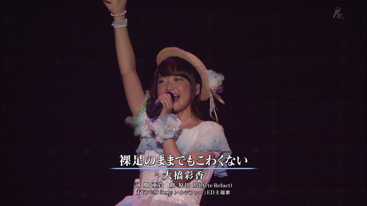『コメット・ルシファー』ED「裸足のままでもこわくない」歌:大橋彩香#anisama #アニサマ#nhkbsp #BSプ