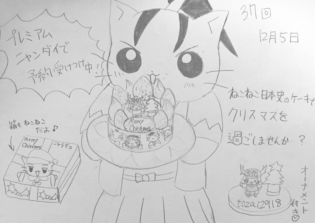 今日のねこねこ日本史 37回ねこねこのケーキでクリスマスを過ごしたいなぁ〜(*^ω^*)あったら絶対予約しますよー!#ね
