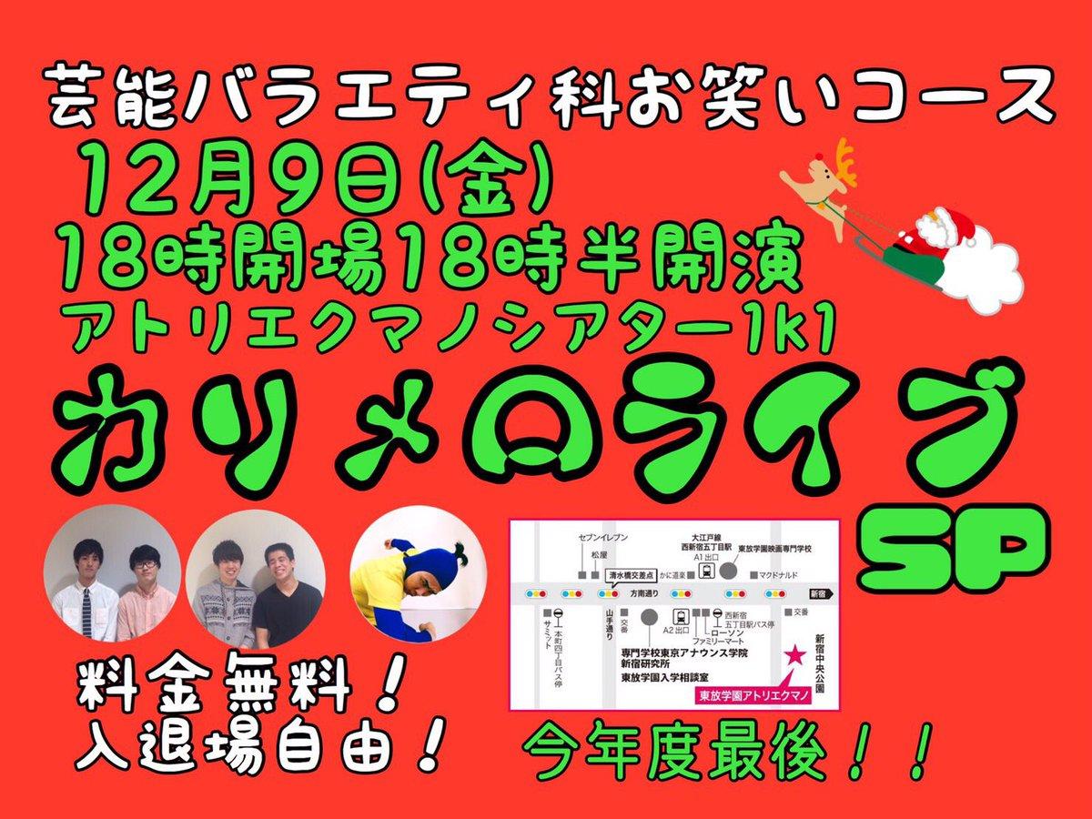 【ライブ告知】『カリメロライブSP』日時:12/9(金) 18時開場18時半開演場所:アトリエクマノ シアター1K1今年