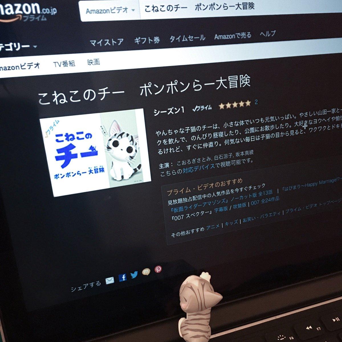 チーのアニメがアマゾンビデオれも みえうよー!  #こねこのチー #チーズスイートホーム #アニメ #Amazonプライ