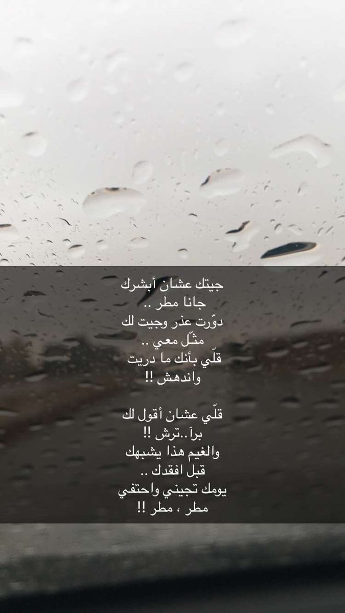 جيت مطر