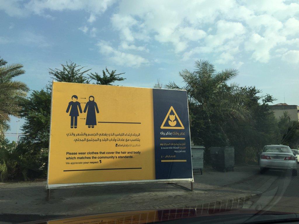 نرد نعيد ونقول ... ملابس الناس حرية شخصية مالكم حق تجبرون الناس في ما تلبس وفي ما لا تلبس #bahrain #freedom https://t.co/XCM8ctnShN
