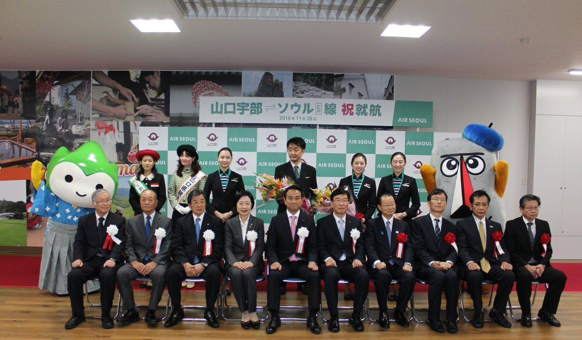 エアソウルによる、やまぐちと韓国を結ぶ国際定期便の運航が今日からスタート!(・∀・)山口宇部空港にとって初めての国際定期