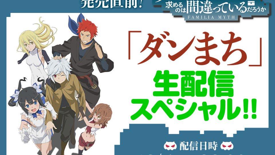 「Blu-ray BOX&OVA 発売直前!「ダンまち」生配信」のライブがスタート! #LINELIVE #da