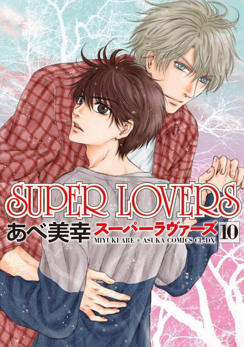 【新刊情報】2017年1月1日発売予定「SUPER LOVERS」第10巻 著/あべ美幸「溺愛と執着と。」著/杉原マチコ