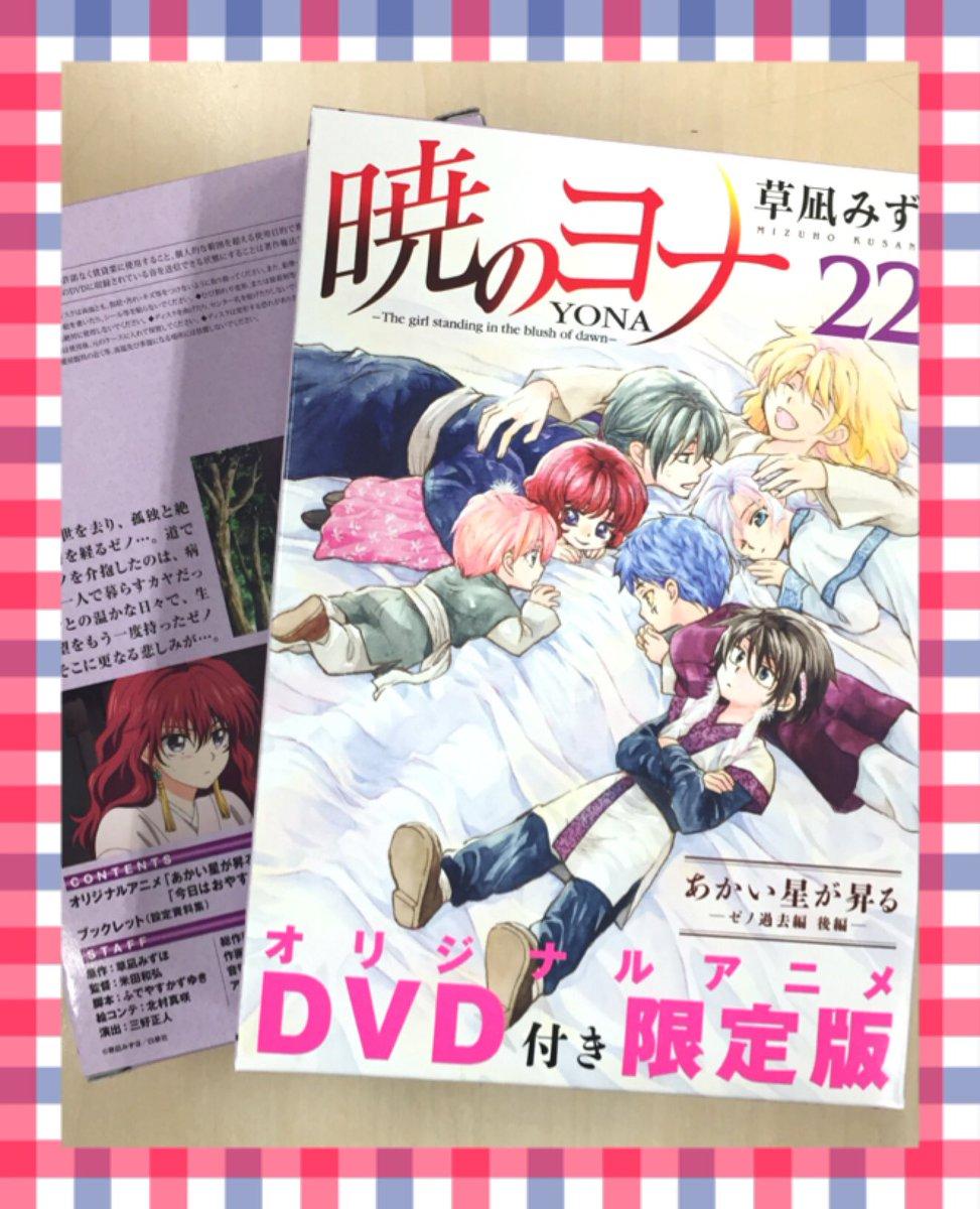 暁のヨナ22巻オリジナルアニメ付き限定版、目印になるパッケージが出来てきました! ちびっこヨナ達、可愛いです☆そして発売