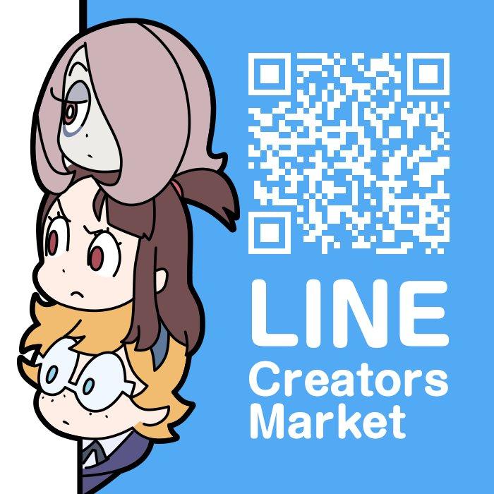 『リトルウィッチアカデミア』のLINEスタンプはこちらで発売中!イラストは全て吉成曜監督の描き下ろし!  #LWA_jp