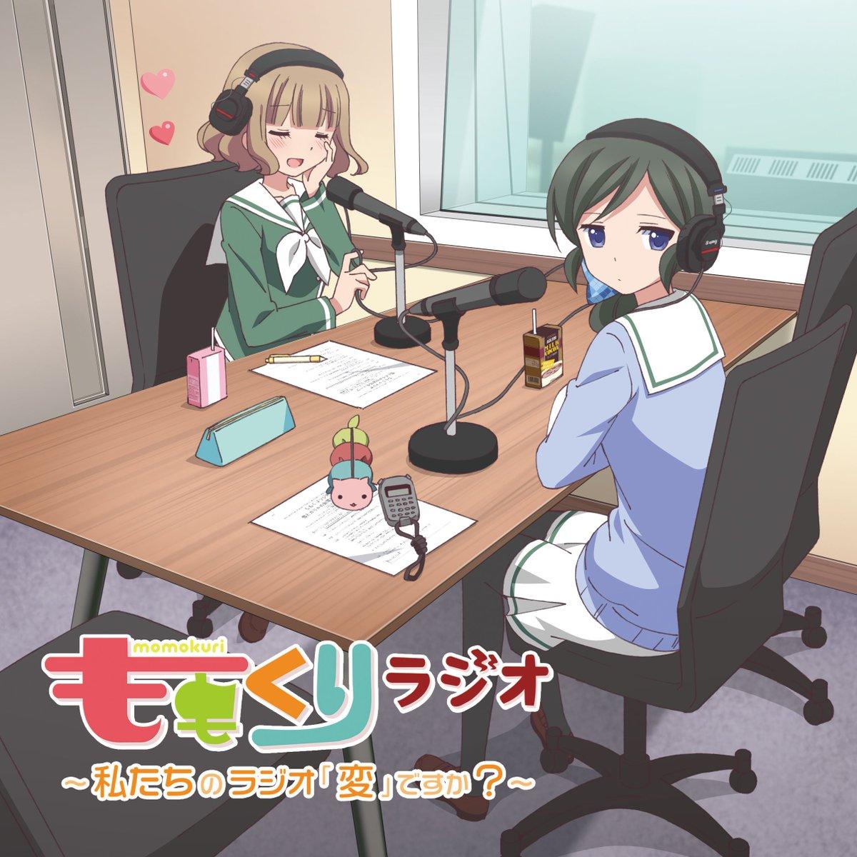ラジオCD「ももくりラジオ~私たちのラジオ『変』ですか?~」が1/25(水)発売!ジャケットが公開されました!!大島美和