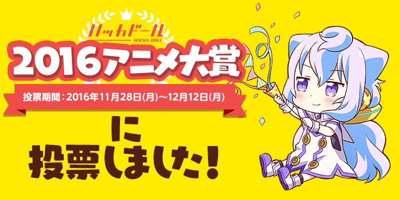 今年1番のアニメは…@「ネトゲの嫁は女の子じゃないと思った?」に投票!#ハッカドール2016アニメ大賞