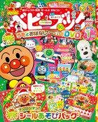 「いとしのムーコ」のムーコが、「ベビーブック」1月号の表紙のどこかにかくれています!さがしてね!!