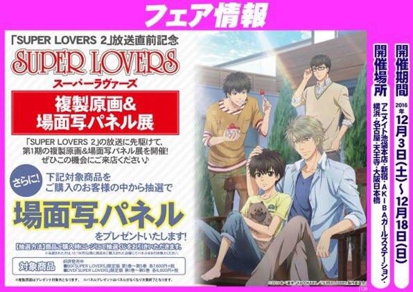 本日から第1期「SUPER LOVERS」複製原画&場面写パネル展inアニメイトがスタート!!第1期を是非振り返