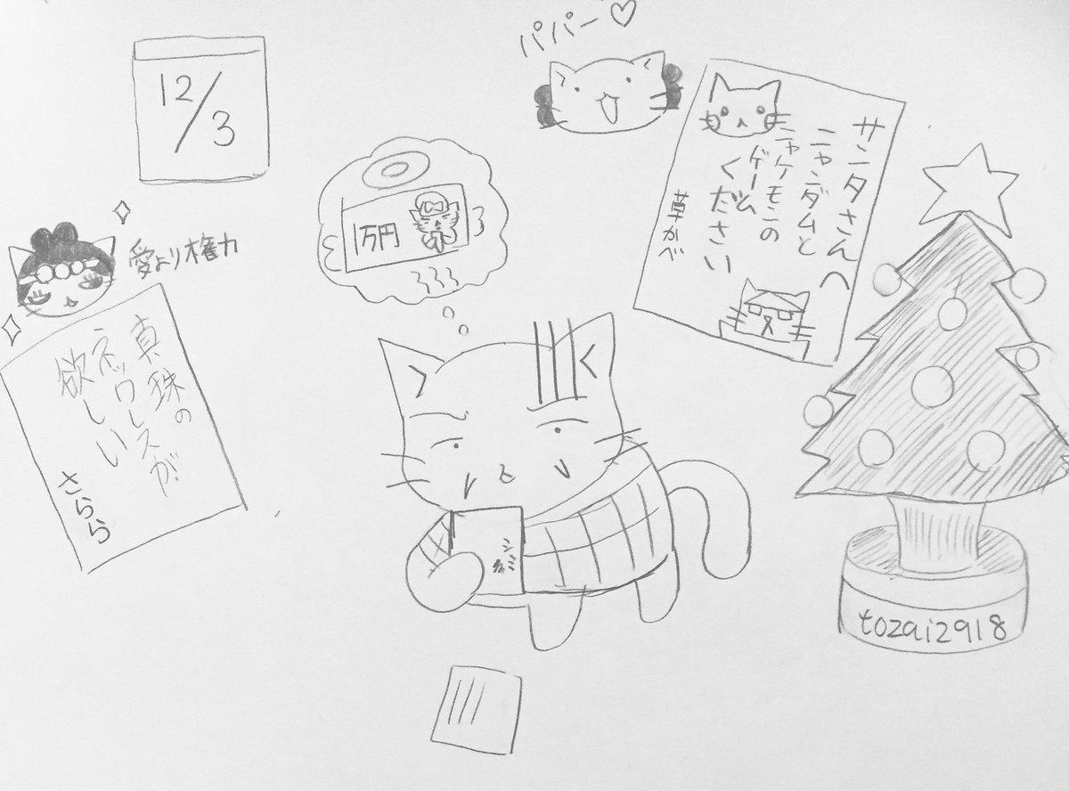 今日のねこねこ日本史 35回12月といえばクリスマス🎄子供と妻のプレゼントの要求に悩んでる天武パパです(笑) #ねこねこ