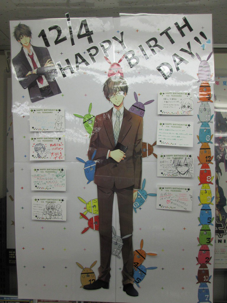 【月城さん!!】全宇宙のマネズ&ツキウタ。ファンの皆様ーーーーー!!!!!!本日!!12/4は!?何の日!?いえっすっ!
