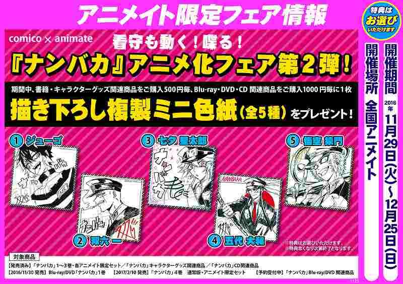 【フェア情報】『comico×アニメイト 看守も動く!喋る!「ナンバカ」アニメ化フェア第2弾』が開催中!!期間中、対象商