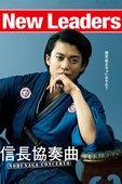 ドラマ 40位信長協奏曲 Nobunaga Concerto監督:松山博昭2009年、「ゲッサン」(小学館...#映画