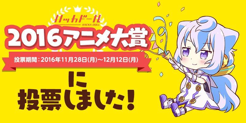 今年1番のアニメは…「タイムボカン24」に投票!僕の真歴史は‥これからです!#ハッカドール2016アニメ大賞