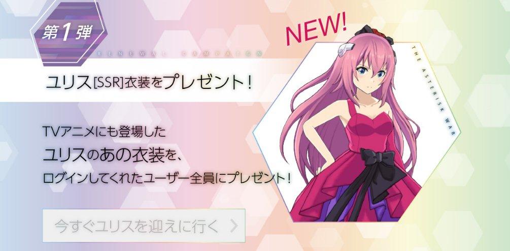 今回はキャンペーン第一弾を紹介!アップデート実施後、ログインしてくれたユーザーさん全員に[SSR]ユリスドレス衣装をプレ
