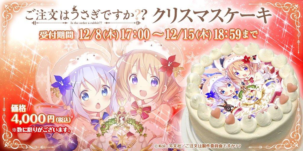 【通販情報】12/8(木) 17時より「ご注文はうさぎですか??」クリスマスケーキの予約が開始いたします!去年に続き今年