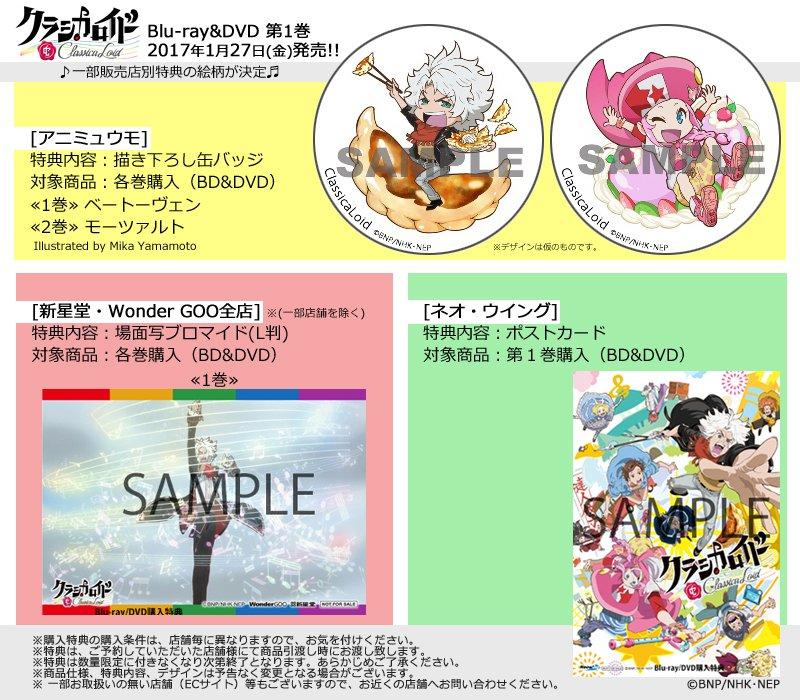 TVアニメ #クラシカロイド BD/DVD店舗別特典の、アニミュウモさん、新星堂・Wonder GOOさん、ネオ・ウイン