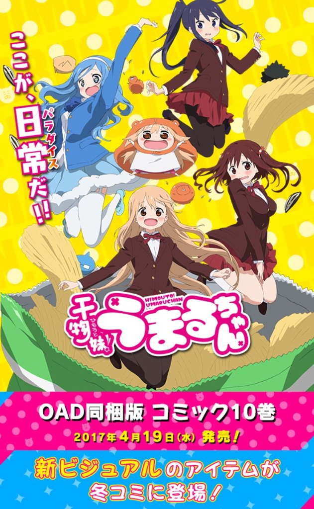 『干物妹!うまるちゃん』コミックス第10巻OAD同梱版が2017年4月19日(水)に発売決定!→完全受注生産限定のアイテ