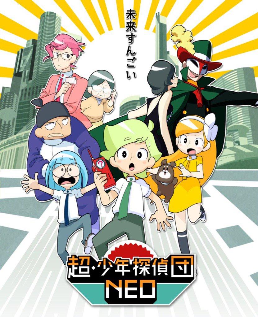 アニメ「超・少年探偵団NEO」は「江戸川乱歩 少年探偵シリーズ」が新たな設定により現代に甦ったショートアニメですwww原