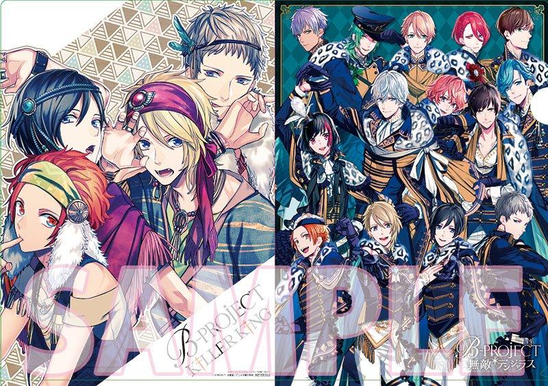 【CD】12/21発売!B-PROJECT「無敵*デンジャラス」「KiLLER KiNG 2ndシングル 」 アニメガ連