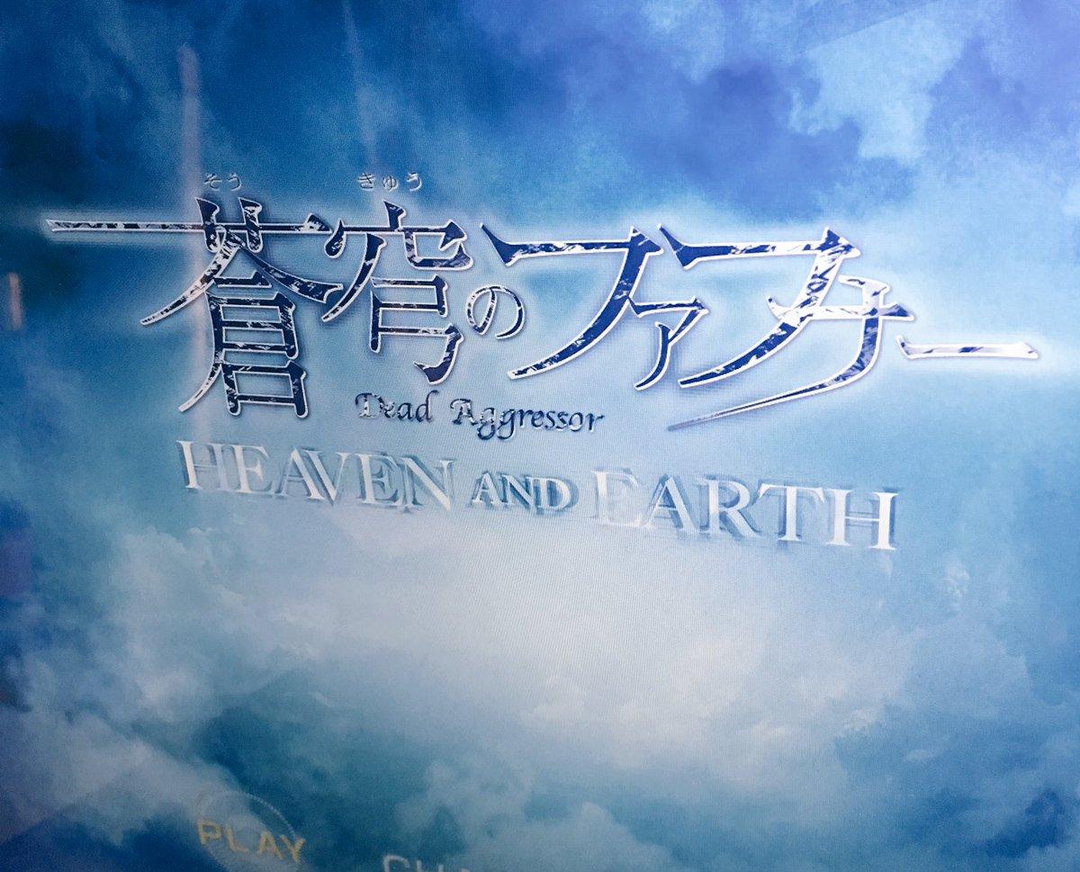 蒼穹のファフナー HEAVEN AND EARTH(初見)観終わった……うん…泣いてる。