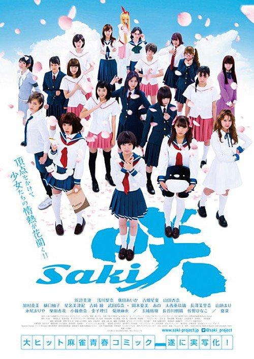 【News】劇場版『咲-Saki-』予告編&メンバー全員が集合するポスター公開