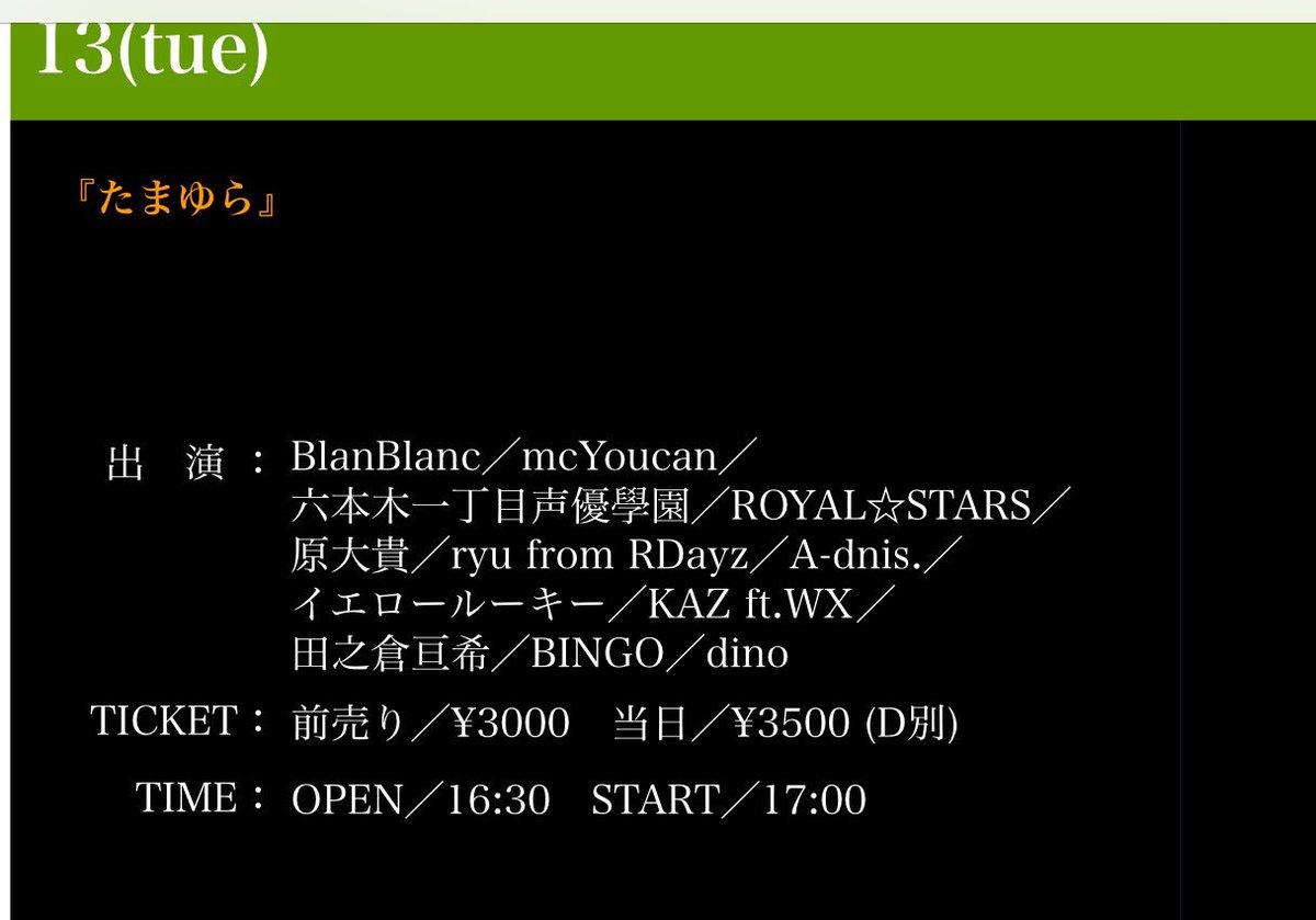 2016.12.13(火)「たまゆら」@ 六本木 morph-tokyoOPEN 16:30START 17:00前売り