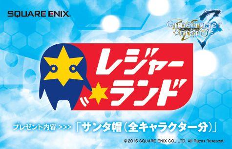 (12/16~)バトルアリーナ開催協力店舗限定!サンタ帽が手に入るキャンペーンを開催!  #gunsfan