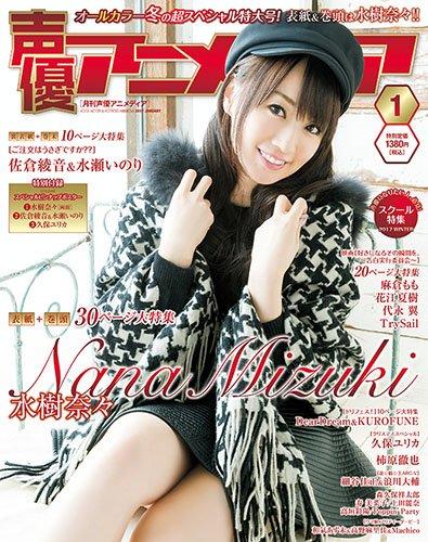 声アニ1月号の表紙を飾るのは、12月21日にニューアルバムをリリースする #水樹奈々 さん!巻頭30ページ&両面ピンナッ