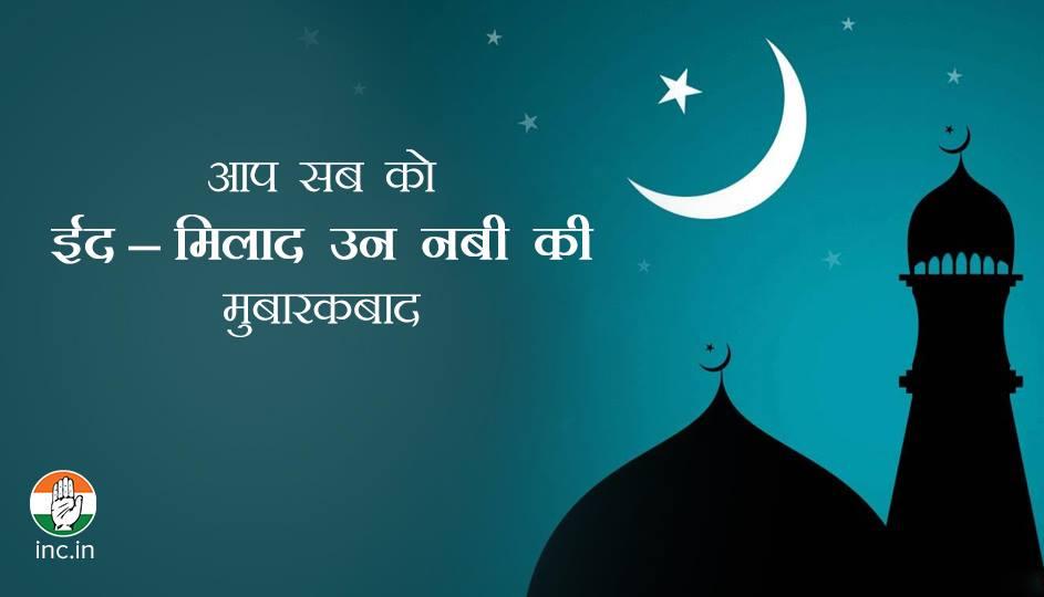 Eid milad un nabi greetings to everybody we wish you happiness joy eid milad un nabi greetings to everybody we wish you happiness m4hsunfo