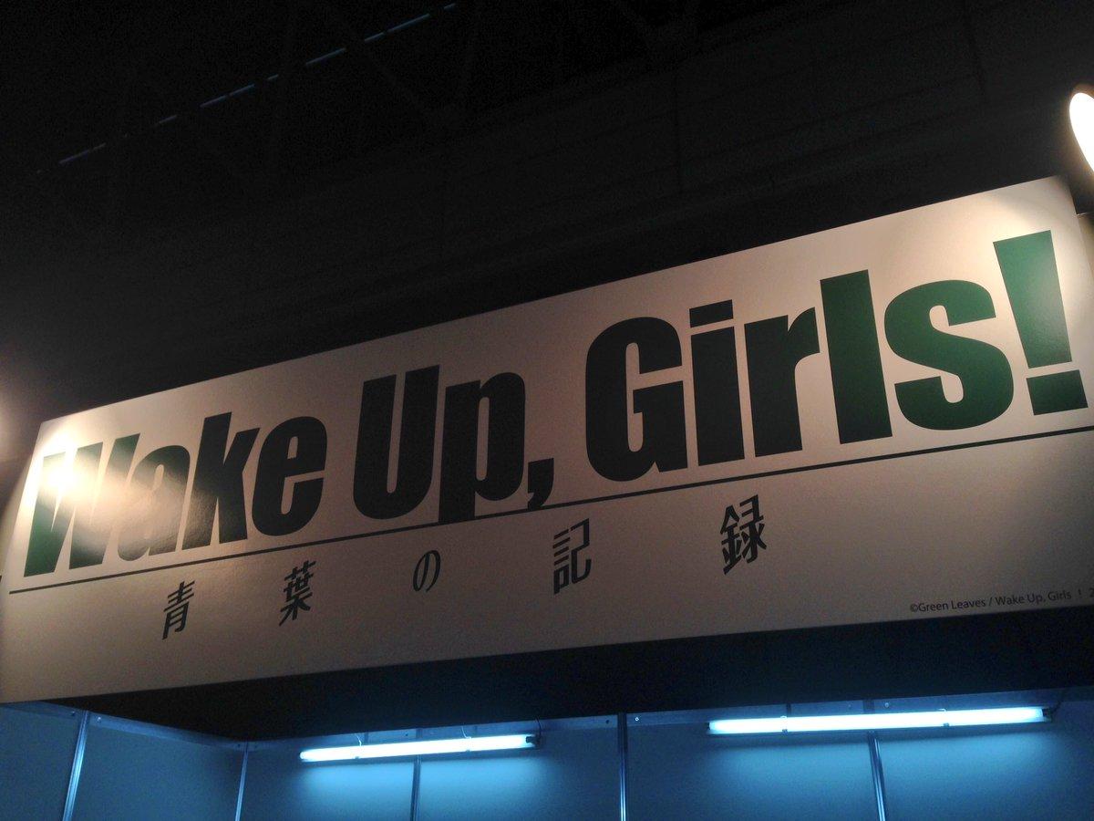 【Wake Up, Girls!Festa. 2016 SUPER LIVE】なお物販の近くのブースでは舞台青葉の記録の
