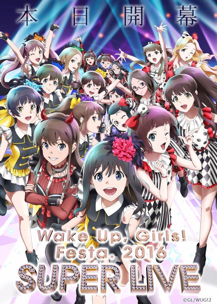 「Wake Up, Girls!Festa2016 本日開催!」をゲット! #ハッカドール