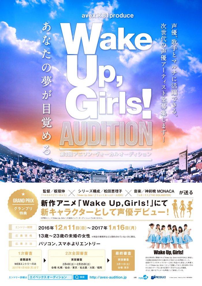【Wake Up, Girls! AUDITION】新章新キャラクターとして、声優デビュー!次世代の声優アーティストを募