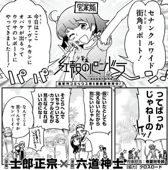 【更新情報】  『紅殻のパンドラ』 士郎正宗と六道神士の超強力タッグが描く近未来!!  コミックス最新8巻好評発売中!