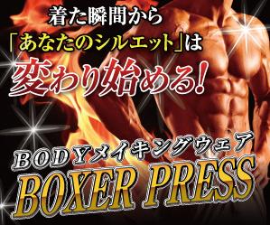 test ツイッターメディア - Boxer Press(ボクサープレス)は、着ているだけで体幹をサポートしながら筋トレができる、加圧Tシャツです。 https://t.co/OwREdnsMjZ https://t.co/hfXYHmjHXY